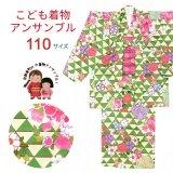 子供着物アンサンブル 正月、雛祭り等に 着物と羽織 4点セット 110サイズ【緑 鱗】