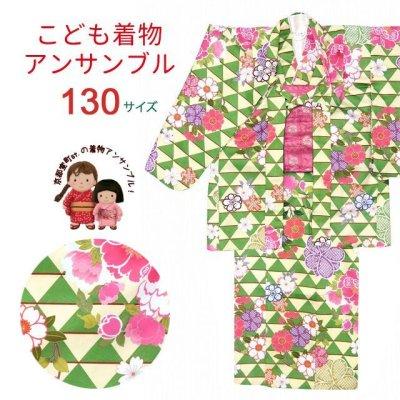 画像1: 子供着物アンサンブル 正月、雛祭り等に 着物と羽織 4点セット 130サイズ【緑 鱗】