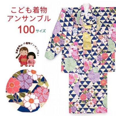 画像1: 子供着物アンサンブル 正月、雛祭り等に 着物と羽織 4点セット 100サイズ【紺 鱗】