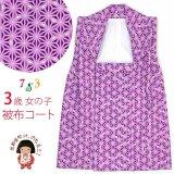七五三 3歳 女の子 総柄の被布コート 単品 合繊【紫、麻の葉】