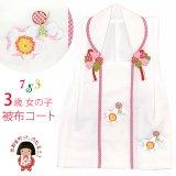 被布コート 単品 七五三 3歳 女の子 刺繍入りの被布着 合繊【白地、桜】