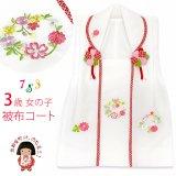 被布コート 単品 七五三 3歳 女の子 刺繍入りの被布着 合繊【白地、花輪】