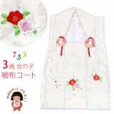 被布コート 単品 七五三 3歳 女の子 刺繍入りの被布着 合繊【白系、椿】