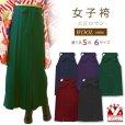 画像1: 卒業式に 高級 国産ウールの無地袴 選べる5色、6サイズ-大正ロマン- (1)