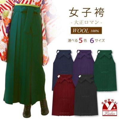画像1: 卒業式に 高級 国産ウールの無地袴 選べる5色、6サイズ-大正ロマン-