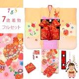 七五三 着物 フルセット 7歳 女の子用 2021年新作 日本製 絵羽柄の子供着物 結び帯セット(合繊)【黄色系、二つ鞠と雲】