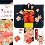 七五三 着物 フルセット 7歳 女の子用 2021年新作 日本製 絵羽柄の子供着物 結び帯セット(合繊)【黒、ねじり梅に浪】