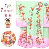 七五三 着物 7歳 女の子用 日本製 2021年新作 絵羽柄の四つ身の子供着物 単品(合繊)【黄緑系xピンク、貝桶と鞠】