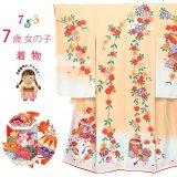 七五三 着物 7歳 女の子用 日本製 2021年新作 絵羽柄の四つ身の子供着物 単品(合繊)【黄色系、貝桶と鞠】