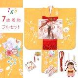 七五三 着物 7歳 フルセット 正絹 女の子 本絞り 刺繍入り 絵羽柄の子供着物 セット【黄色 桜に蝶】