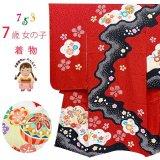 七五三 着物 7歳 女の子 高級 本絞り 手描き友禅 絵羽柄の子供着物(正絹)【赤×黒、鞠と雲】