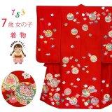 七五三 着物 7歳 女の子 正絹 手描き友禅 絵羽柄の子供着物【赤、鞠】