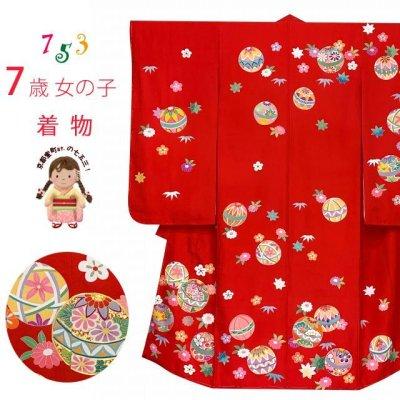 画像1: 七五三 着物 7歳 女の子 正絹 手描き友禅 絵羽柄の子供着物【赤、鞠】