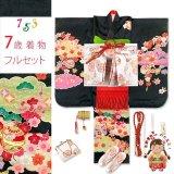 七五三 着物 7歳女の子 2020年新作 日本製 絵羽柄の子ども着物フルセット(正絹)【黒地、雲に鈴・梅】
