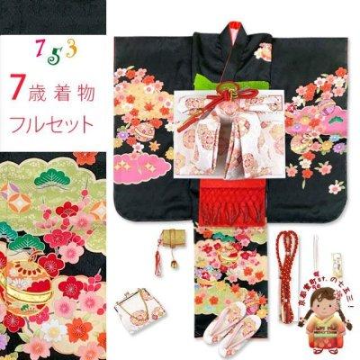 画像1: 七五三 着物 7歳女の子 2020年新作 日本製 絵羽柄の子ども着物フルセット(正絹)【黒地、雲に鈴・梅】