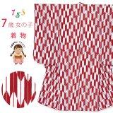 卒園式に 着物 7歳 女の子用 総柄の子ども着物(合繊) 単品【赤 矢絣】