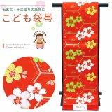 こども袋帯 正絹 七五三 十三参りに 日本製 全通柄の袋帯 【赤 亀甲に桜】