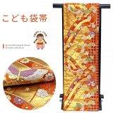 七五三 袋帯 正絹 桐生織 こども・ジュニア用 日本製 全通の女の子用祝帯 仕立て上がり【朱赤系、格子に浪と蝶】