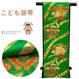 七五三 袋帯 正絹 桐生織 こども・ジュニア用 日本製 全通の女の子用祝帯 仕立て上がり【緑、御所車に蝶】