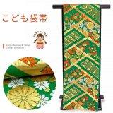 七五三 袋帯 正絹 桐生織 こども・ジュニア用 日本製 全通の女の子用祝帯 仕立て上がり【緑、小花と浪・亀甲】