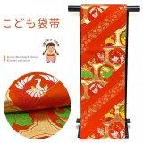 七五三 袋帯 正絹 桐生織 こども・ジュニア用 日本製 全通の女の子用祝帯 仕立て上がり【朱赤、小槌・鶴】