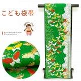 七五三 袋帯 正絹 桐生織 こども・ジュニア用 日本製 全通の女の子用祝帯 仕立て上がり【緑、波に蝶】