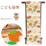 七五三 袋帯 正絹 桐生織 こども・ジュニア用 日本製 全通の女の子用祝帯 仕立て上がり【生成り、辻が花】