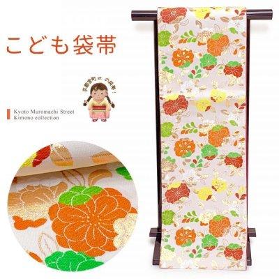 画像1: 七五三 袋帯 正絹 桐生織 こども・ジュニア用 日本製 全通の女の子用祝帯 仕立て上がり【生成り、辻が花】
