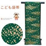 七五三 袋帯 正絹 桐生織 こども・ジュニア用 日本製 全通柄の女の子用祝帯 仕立て済み【緑x金】