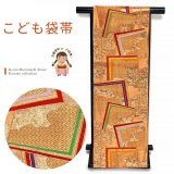 七五三 袋帯 正絹 桐生織 こども・ジュニア用 日本製 全通の女の子用祝帯 仕立て上がり【金、角】
