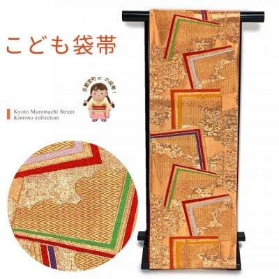 画像1: 七五三 袋帯 正絹 桐生織 こども・ジュニア用 日本製 全通の女の子用祝帯 仕立て上がり【金、角】