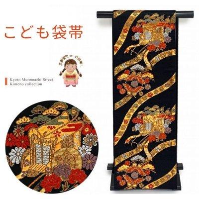 画像1: 七五三 袋帯 正絹 桐生織 こども・ジュニア用 日本製 全通の女の子用祝帯 仕立て上がり【黒地、御所車】