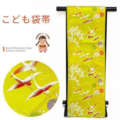 画像1: 七五三 袋帯 正絹 桐生織 こども・ジュニア用 日本製 全通の女の子用祝帯 仕立て上がり【ひわ色、鶴】