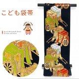七五三 袋帯 正絹 桐生織 こども・ジュニア用 日本製 全通の女の子用祝帯 仕立て上がり【黒地、御所車】