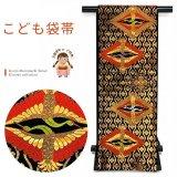 七五三 袋帯 正絹 桐生織 こども・ジュニア用 日本製 全通の女の子用祝帯 仕立て上がり【黒地、向かい鶴】