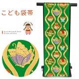 七五三 袋帯 正絹 桐生織 こども・ジュニア用 日本製 全通の女の子用祝帯 仕立て上がり【緑、縦枠に宝】