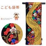 七五三 袋帯 正絹 ジュニア用 日本製 全通の女の子用祝帯 仕立て上がり【黒x金、梅】