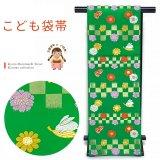 袋帯 桐生織 正絹 全通 七五三 7歳、ジュニア 女の子用祝帯 日本製 仕立て済み【緑、市松と蝶】