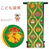 袋帯 桐生織 正絹 全通 七五三 7歳、ジュニア 女の子用祝帯 日本製 仕立て済み【緑、立涌に宝】
