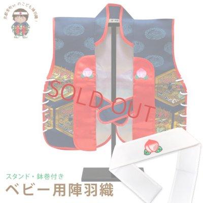 画像1: 初節句(端午の節句)に 男の子 赤ちゃん用の陣羽織 スタンド付き【紺 亀甲龍】