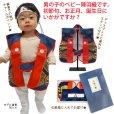 画像2: 初節句(端午の節句)に 男の子 赤ちゃん用の陣羽織 スタンド付き【紺 亀甲龍】