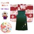 画像1: 小学生 卒業式 女の子 袴セット 購入 ジュニア振袖 ぼかし刺繍袴 3点セット【エンジ&桃、鞠】 (1)