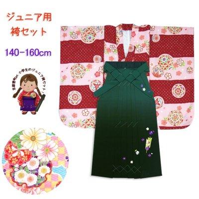 画像1: 小学生 卒業式 女の子 袴セット 購入 ジュニア振袖 ぼかし刺繍袴 3点セット【エンジ&桃、鞠】