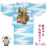 初節句やお正月に 男の子 でんちセット 日本製 赤ちゃんの着物 ちゃんちゃんこセット 化繊【水色系 兜】