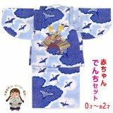 <訳あり>初節句やお正月に 男の子 でんちセット 日本製 刺繍入り 赤ちゃんの着物 ちゃんちゃんこセット 化繊【青系 兜】