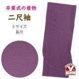 色無地 合繊 卒業式のニ尺袖着物(Sサイズ)  ジュニア用着物(130サイズ)としても使用可【くすんだ紫】