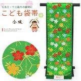 子供袋帯 七五三 十三参り 金襴生地の袋帯 全通 仕立て上がり 合繊【緑 桜と麻の葉】