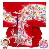 お宮参り 女の子 着物 正絹 日本製 手描き友禅赤ちゃんのお祝い着(初着 産着) 襦袢付き【赤、束ね熨斗】