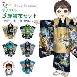 七五三 着物 3歳 男の子用 絵羽柄の被布コート&着物セット オリジナル フルセット合繊 【えらべる6種類】