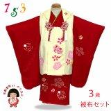七五三 着物 3歳 フルセット 正絹 高級 本絞り 刺繍入り 女の子の被布コートセット 日本製【クリーム&赤、鞠と梅】